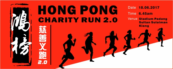 鸿榜慈善义跑 Hong Pong Charity Run 2.0
